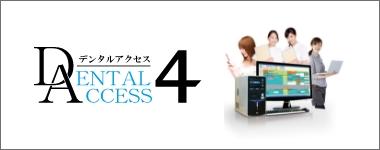 デンタルアクセス4