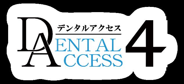 デンタルアクセス